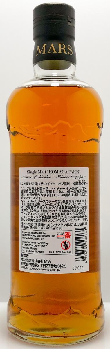 Mars Komagatake