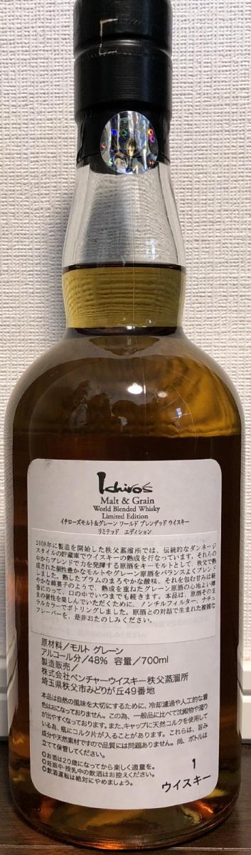 Ichiro's Malt & Grain