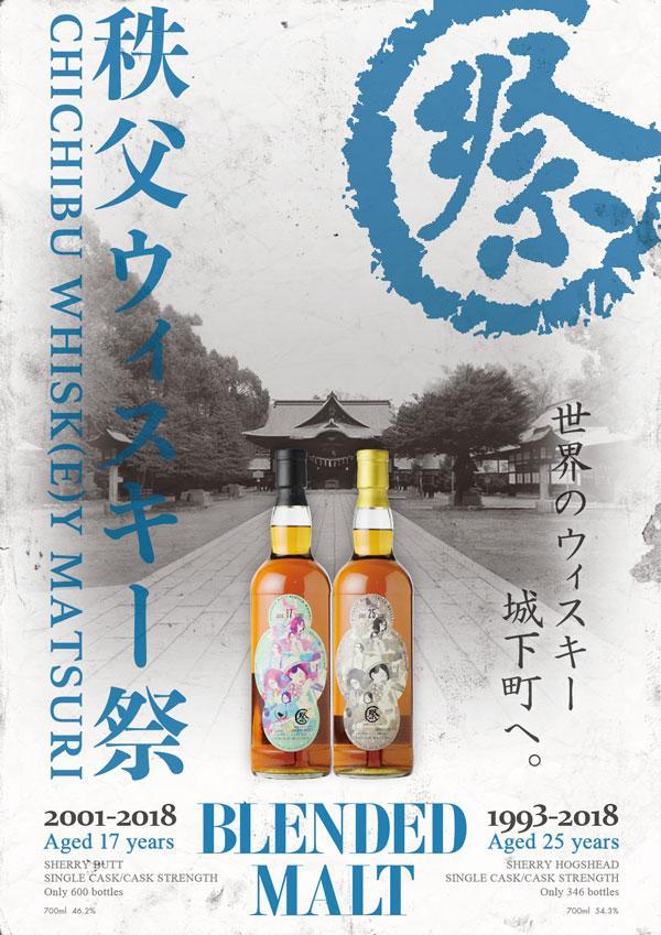 Chichibu Whisky Matsuri 2001 TWf