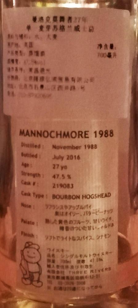 Mannochmore 1988 3R