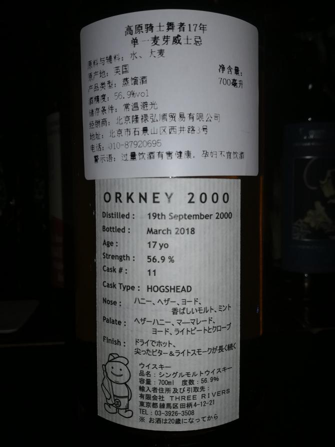 Orkney 2000 3R