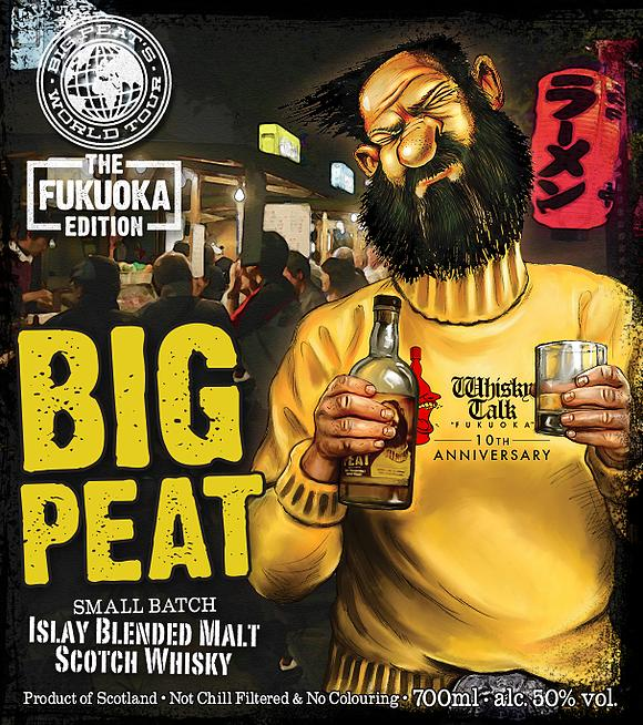Big Peat The Fukuoka Edition DL