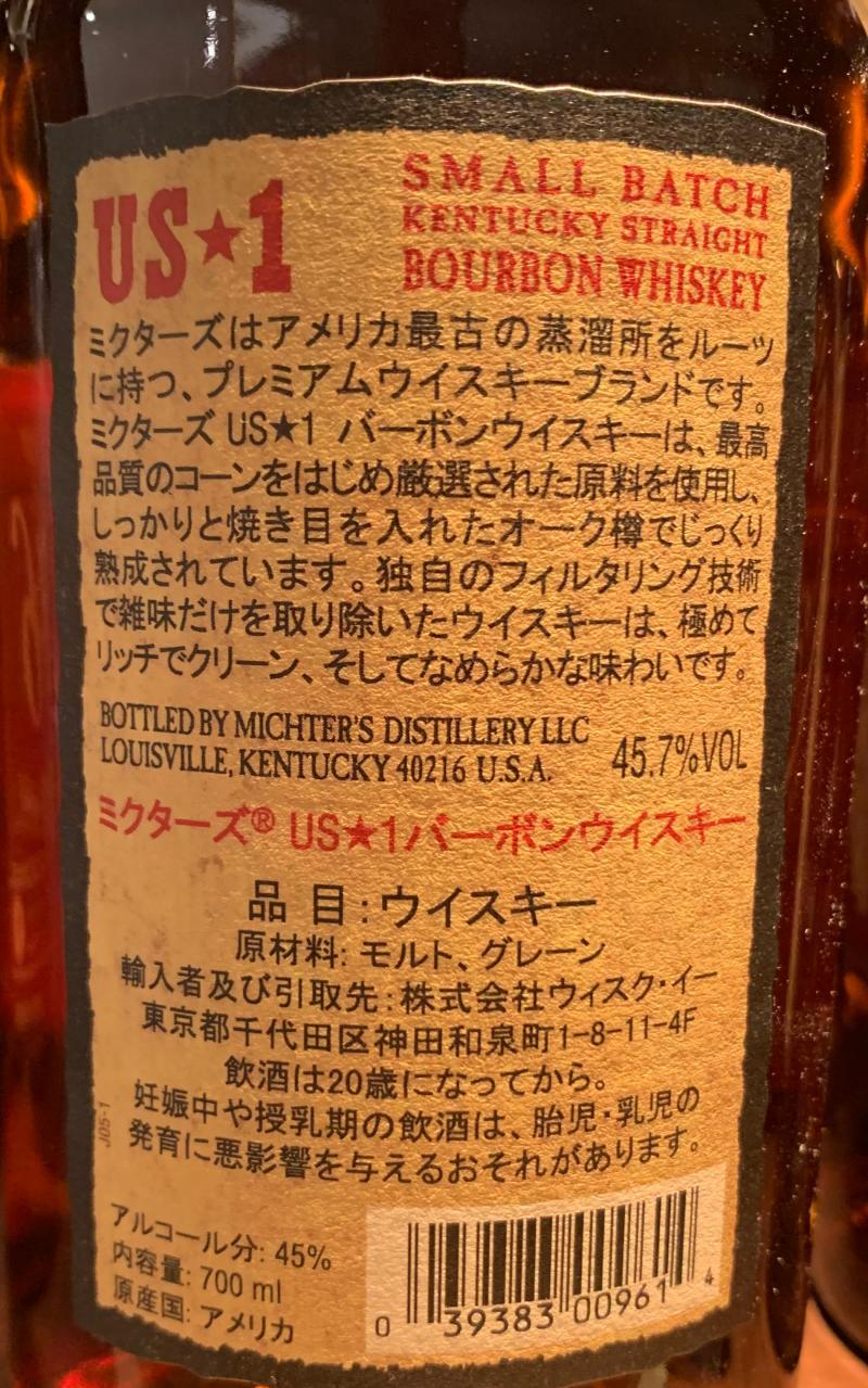 Michter's US*1 Small Batch Bourbon