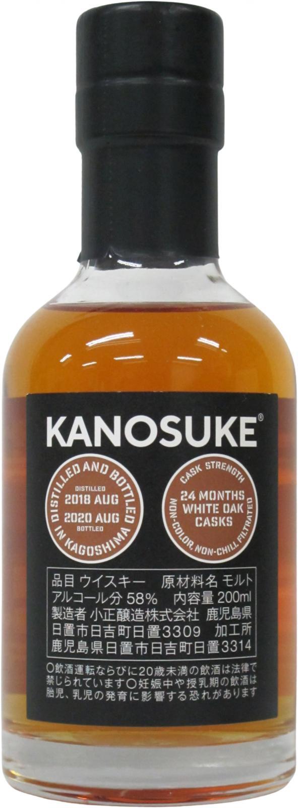 Kanosuke 02-year-old