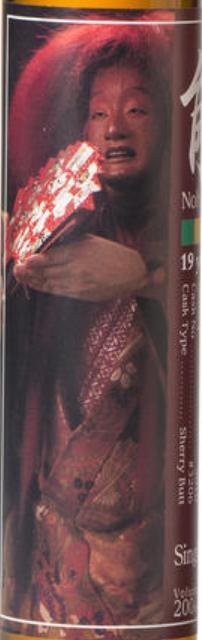 Karuizawa 1991