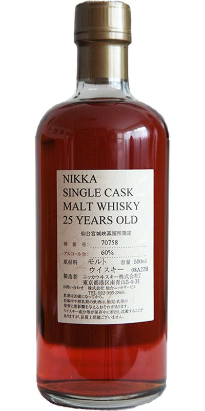 Miyagikyo 25-year-old