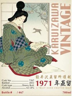 Karuizawa 1971