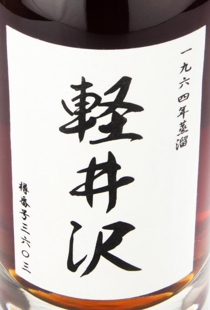 Karuizawa 1964