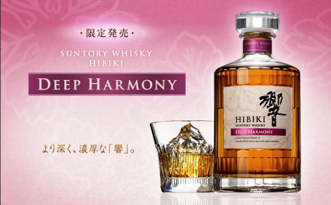 Hibiki Deep Harmony