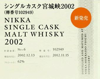 Miyagikyo 2002