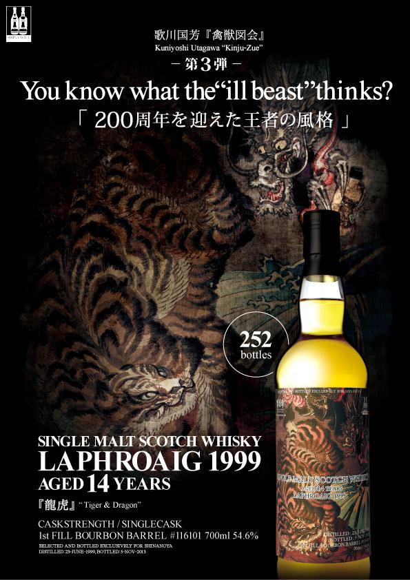 Laphroaig 1999 Shi