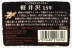 "Photo by <a href=""https://www.whiskybase.com/profile/karuizawafans"">karuizawa_fans</a>"