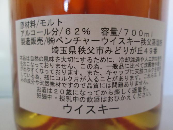 Chichibu 2009