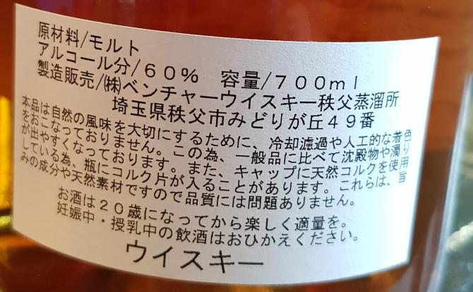 Chichibu 2011 eP