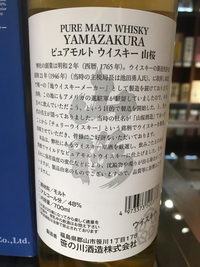 Yamazakura Pure Malt